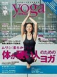 ヨガジャーナル日本版2018年12/1月号(Vol.56)