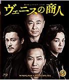 ヴェニスの商人 [Blu-ray]