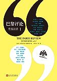巴黎评论:作家访谈1(文坛秘辛,写作圣经,带你进入当代伟大作家们的文学生活)