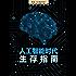 人工智能时代生存指南 (英国《金融时报》特辑)