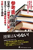 参考書が最強!  「日本初! 授業をしない塾」が、偏差値37からの早慶逆転合格を可能にできる理由