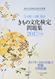 きもの文化検定問題集 2017年版