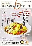 NHKきょうの料理ビギナーズ 2020年 01 月号 [雑誌]