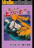 キンゾーの上ってなンボ !! 5