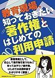 【Amazon.co.jp 限定】教育現場、知っておきたい著作権とはじめての利用申請