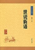 世说新语--中华经典藏书(升级版)
