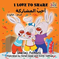 I Love to Share (Arabic book for kids): English Arabic Bilingual Children's Books (English Arabic Bilingual Collection)
