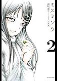 ミスミソウ 完全版 : 2 (アクションコミックス)