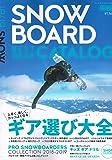 SNOW BOARD BEST GEAR CATALOG 18/19 2018年 08 月号 [雑誌]: Freerun(フリーラン) 増刊