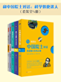 和中国院士对话:科学如此迷人(套装全5册)