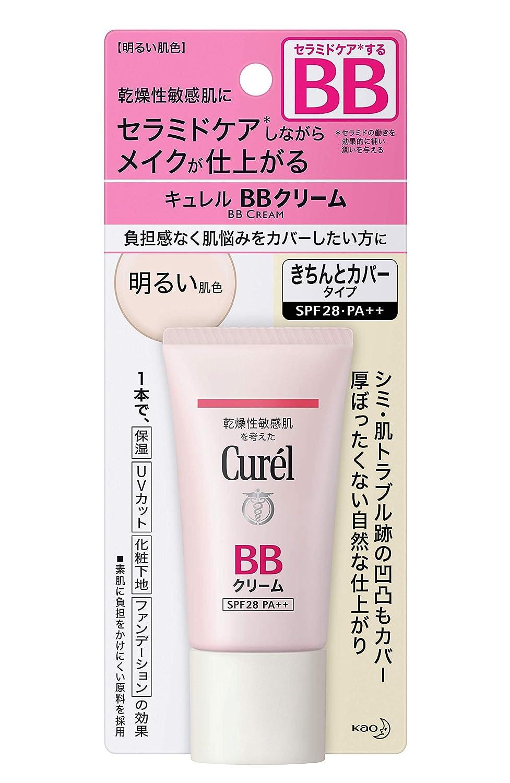 Curel JAPAN Curel BB cream bright skin color 35g