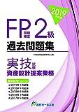2019年度版 FP技能検定2級過去問題集〈実技試験・資産設計提案業務〉