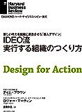 IDEO流 実行する組織のつくり方 DIAMOND ハーバード・ビジネス・レビュー論文