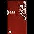 戦後経済史は嘘ばかり 日本の未来を読み解く正しい視点 PHP新書