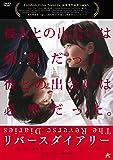 リバースダイアリー [DVD]