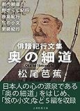 奥の細道 俳諧紀行文集