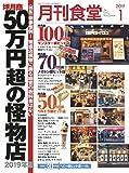 月刊食堂 2019年 01 月号 [雑誌]