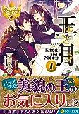 王と月〈1〉 (レジーナ文庫)