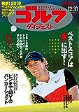 週刊ゴルフダイジェスト 2019年 12/31号 [雑誌]