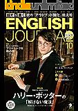 [音声DL付]ENGLISH JOURNAL (イングリッシュジャーナル) 2017年10月号 ~英語学習・英語リスニングのための月刊誌 [雑誌]