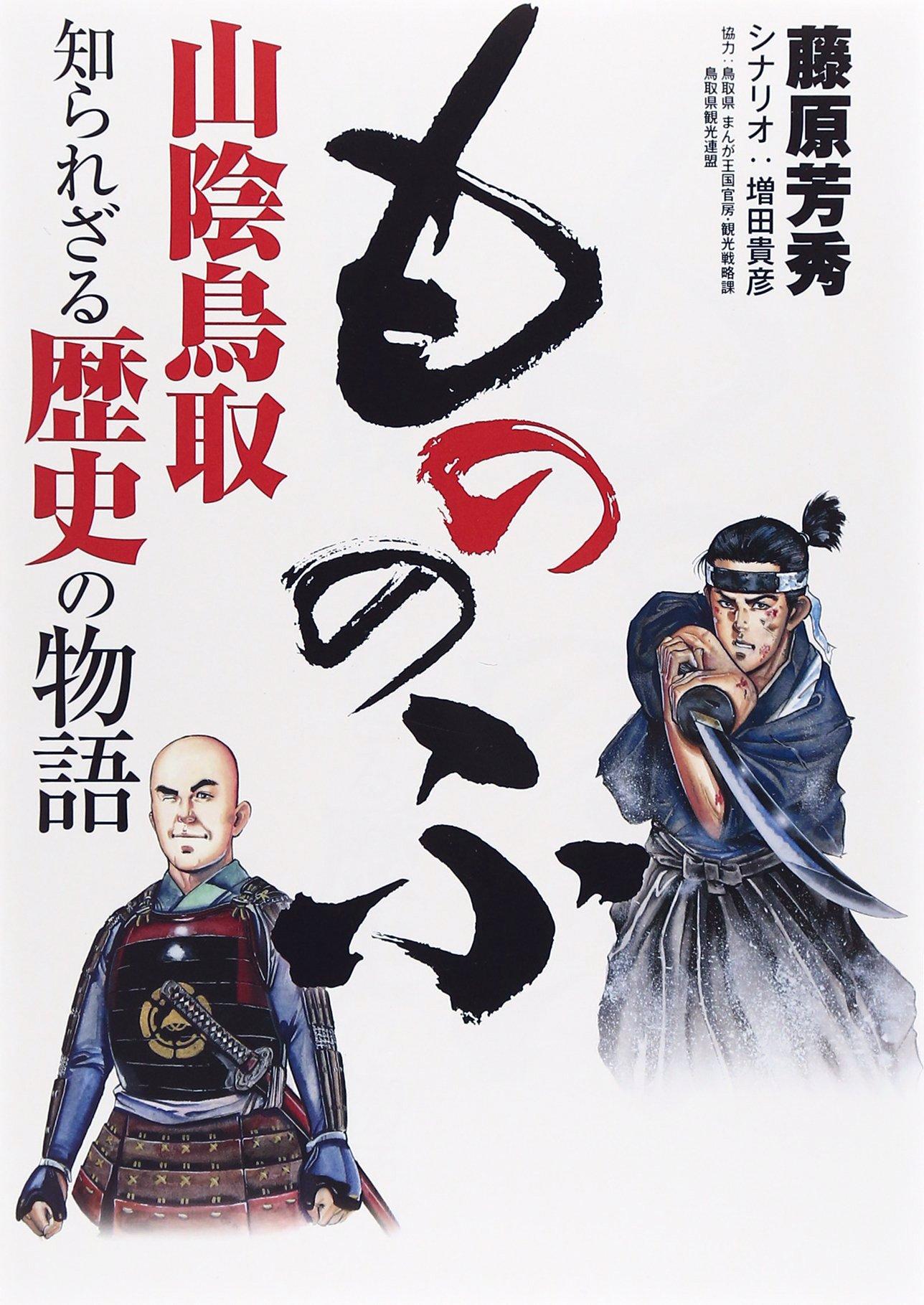 Download Mononofu : San'in tottori shirarezaru rekishi no monogatari. PDF