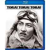 トラ・トラ・トラ! (ニュー・デジタル・リマスター版) [Blu-ray]