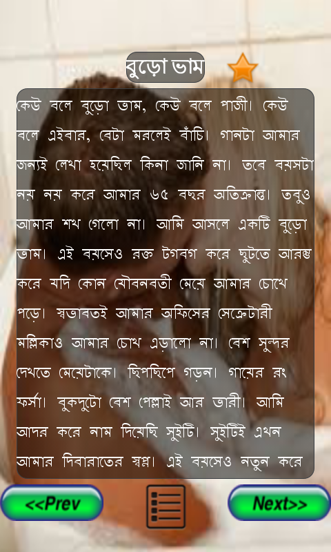 Bengali sex stories in bangla front