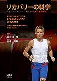 リカバリーの科学 ─スポーツパフォーマンス向上のための最新情報─