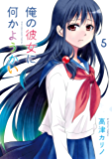 俺の彼女に何かようかい 5巻 (デジタル版ガンガンコミックス)