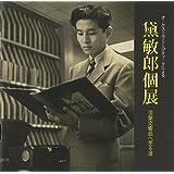 3SCD-0031 オーケストラ・トリプティークによる黛敏郎個展~涅槃交響曲へ至る道~