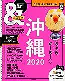 &TRAVEL 沖縄 2020【超ハンディ版】 (アサヒオリジナル)