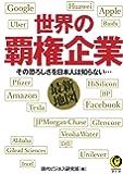 世界の覇権企業最新地図: その恐ろしさを日本人は知らない… (KAWADE夢文庫)