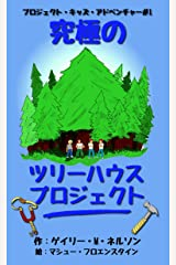 The Ultimate Tree House Project Project Kids Adventures (Gazzas Guides) (Japanese Edition) Kindle Edition