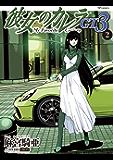 彼女のカレラGT3 (2) (リイドカフェコミックス)