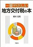 一番やさしい地方交付税の本 (一番やさしいシリーズ)