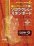 極上アレンジで弾く ソロウクレレ・スタンダード 【参考演奏CD付】