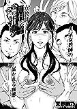 女教師 川村綾子の指導 (comicエグゼ)