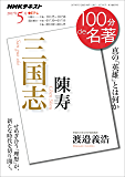 NHK 100分 de 名著 陳寿 『三国志』 2017年 5月 [雑誌] (NHKテキスト)