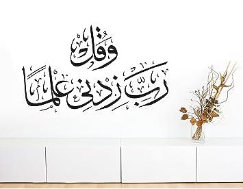 Wandtattoo Koran O Mein Herr Allah Mehre Mein Wissen