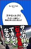 アナリシス・アイ ~サッカーの面白い戦術分析の方法、教えます~(小学館新書)