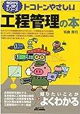 トコトンやさしい工程管理の本 (今日からモノ知りシリーズ)