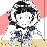 第6話『雪と西恋ヶ原』 クラスメイトの田中さんはすごく怖い
