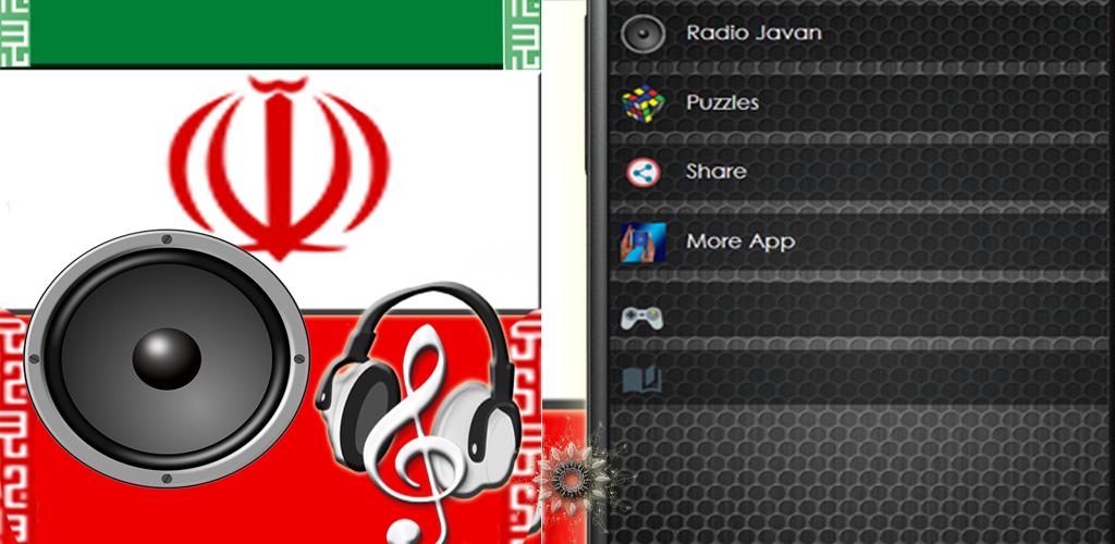 Amazon com: Radio Javan: Appstore for Android