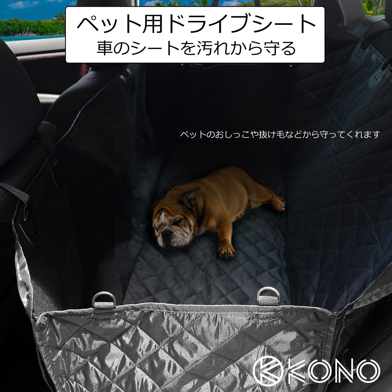 Kono(コノ)新型 ペット用 ドライブシート 犬シートカバー