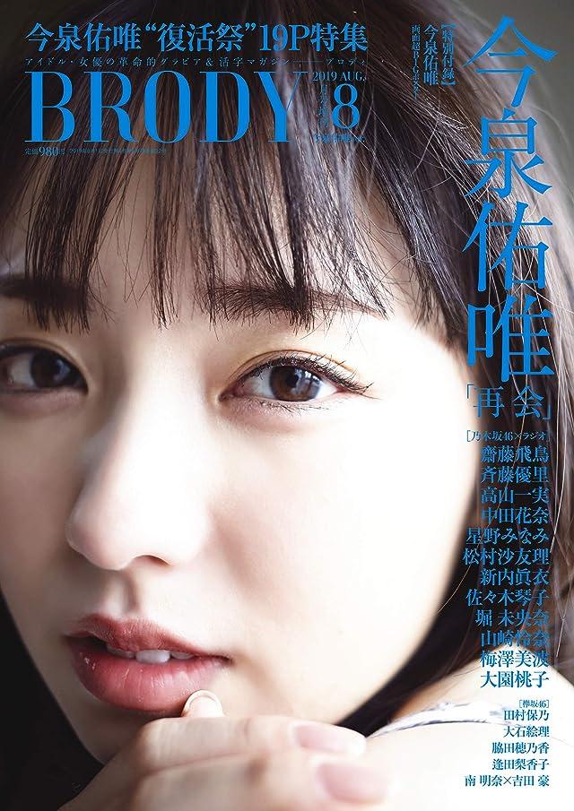 BRODY 2019年8月号増刊 今泉佑唯ver.