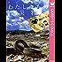 わたしたちの震災物語〜ハート再生ワーカーズ〜 わたしたちの震災物語~ハート再生ワーカーズ~ (クイーンズコミックスDIGITAL)