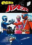円盤戦争バンキッド vol.2 東宝DVD名作セレクション