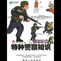 百科图解特种警察知识 (百科图解系列)