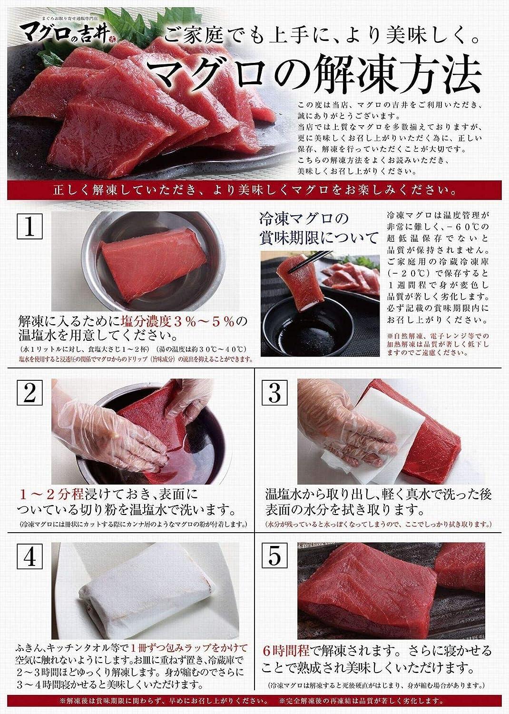 冷凍 マグロ 解凍 方法