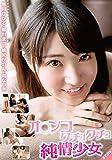 オ○ンコクチュクチュ純情少女 S-Cute [DVD]
